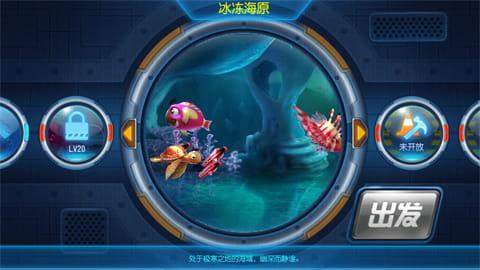 捕鱼达人3 v1.1.7截图