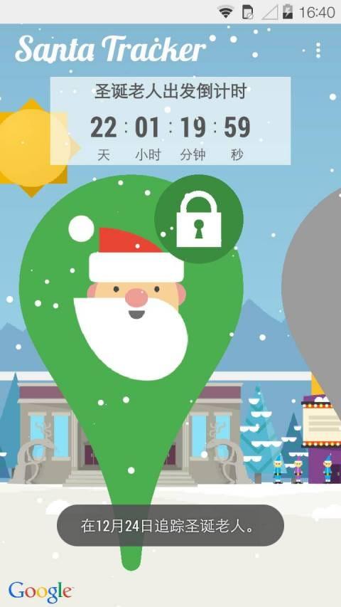 追踪圣诞老人 v4.0.12图