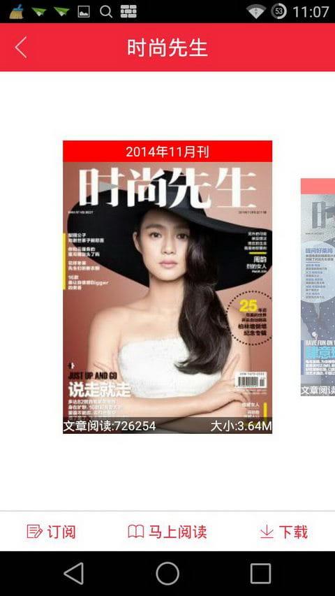 杂志汇 v5.0.2截图