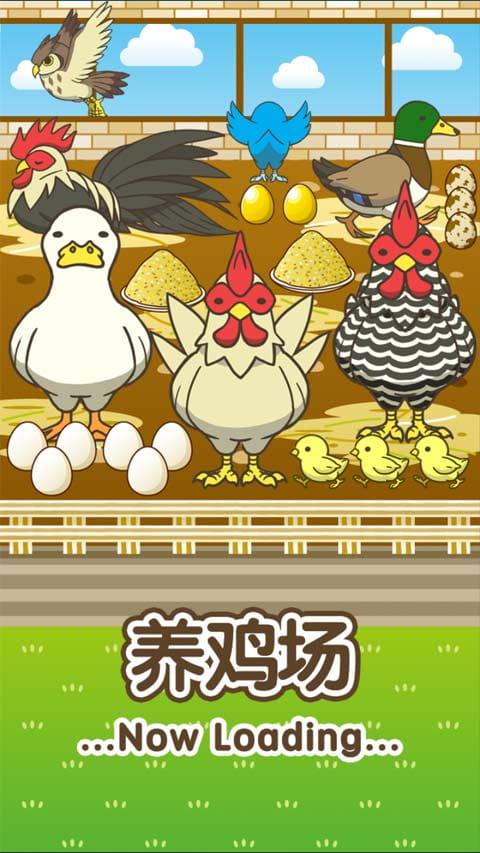 养鸡场 v1.0截图