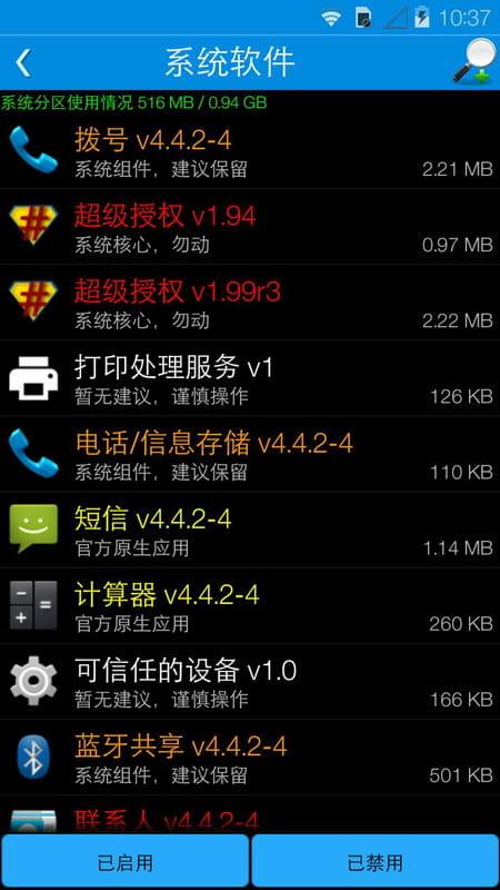 系统软件清道夫 RootAppDelete v7.1.0截图