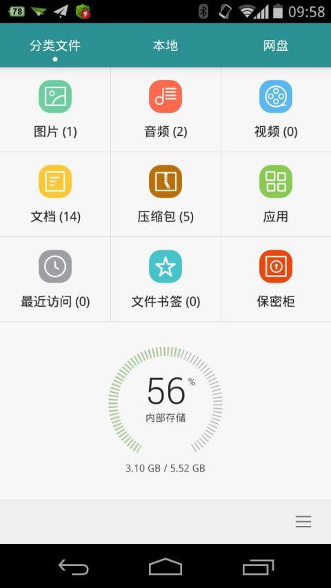 华为文件管理官方客户端 v10.4.0.305截图