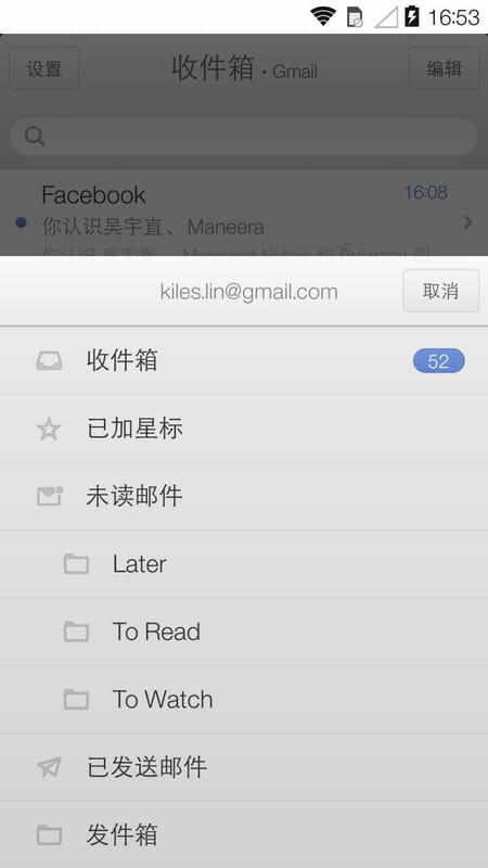 锤子邮件 v1.3.0截图