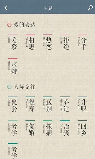 诗词中国 v2.1.5截图