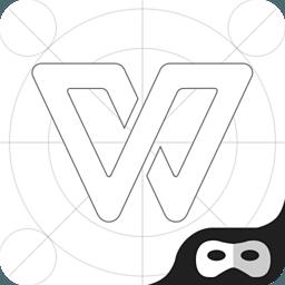 金山WPS 偷跑版 v9.8.0