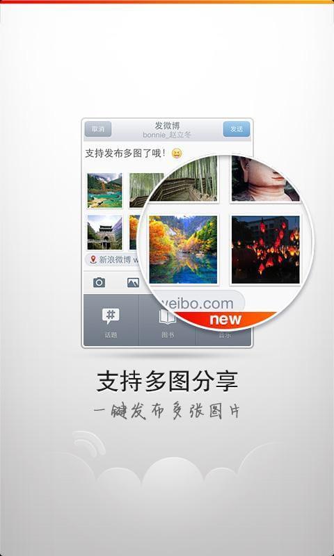 新浪微博4G版官方客户端  v9.3.2截图