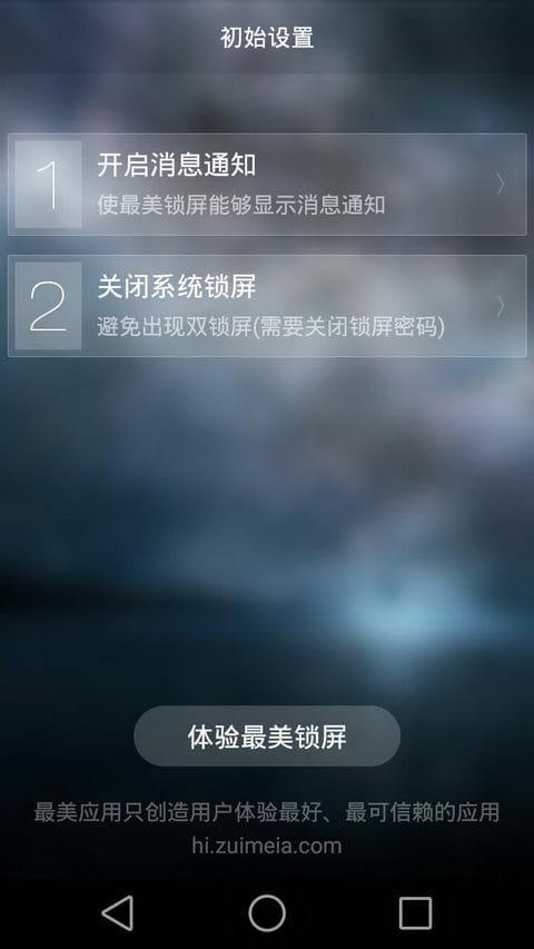 最美锁屏 v3.2.7截图