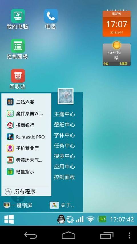 魔伴桌面Windows版 vMA20161014截图