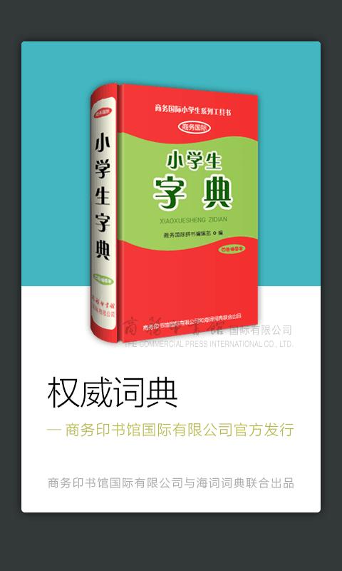 小学生字典 v2.9.8截图