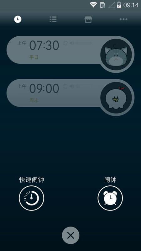怪物闹钟 AlarmMon v6.8.2图