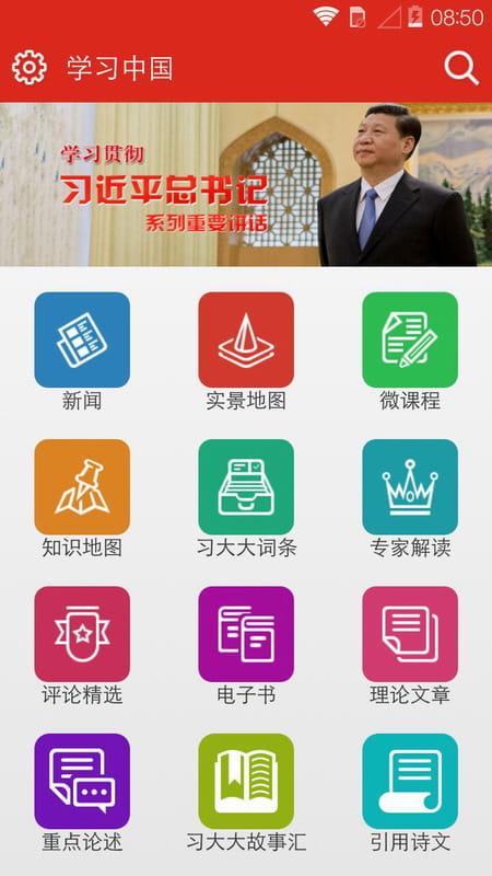 学习中国 v2.0.8截图