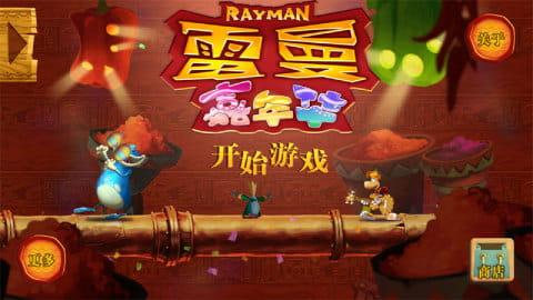 雷曼:嘉年华  Rayman Fiesta Run中文直装修改版  v1.4.9截图