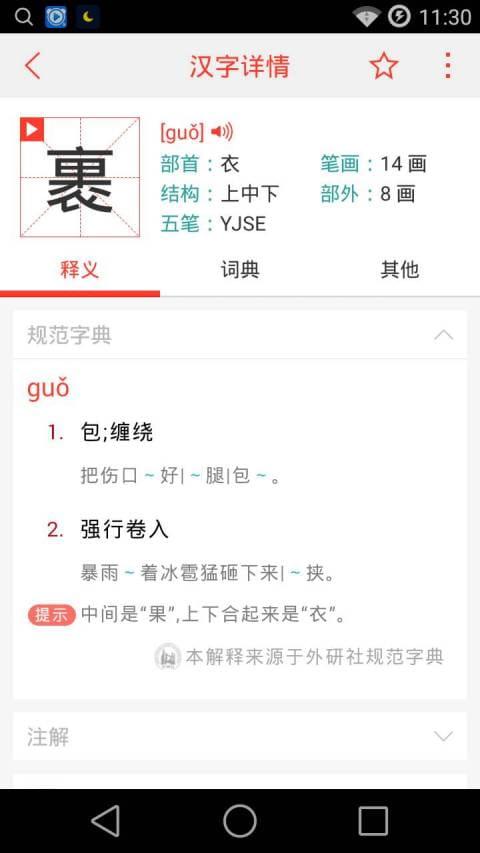 快快查汉语字典 v3.2.24截图
