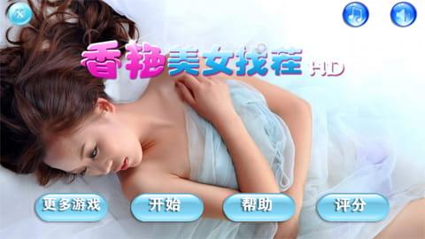香艳美女找茬HD Whereisbeauty v1.0.0截图