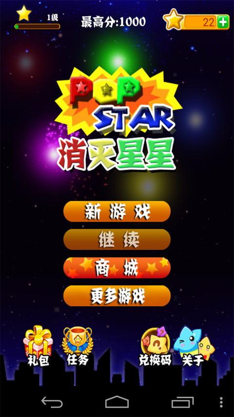 消灭星星 PopStar v4.1.0截图