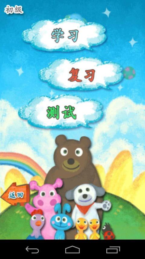 我爱汉字 v3.0.0314010截图