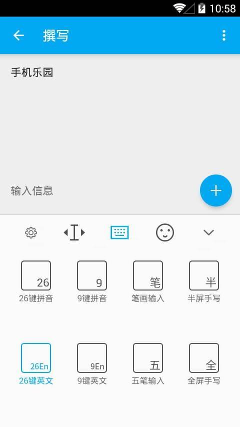 百度输入法一加专版 v7.5.10.14截图