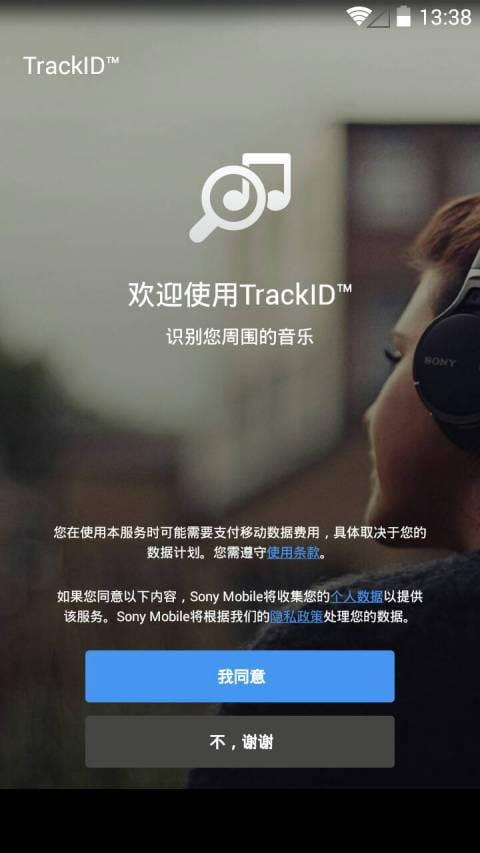 听歌识曲 TrackID™ v4.6.B.0.19图
