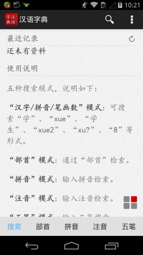 汉语字典 v3.5截图