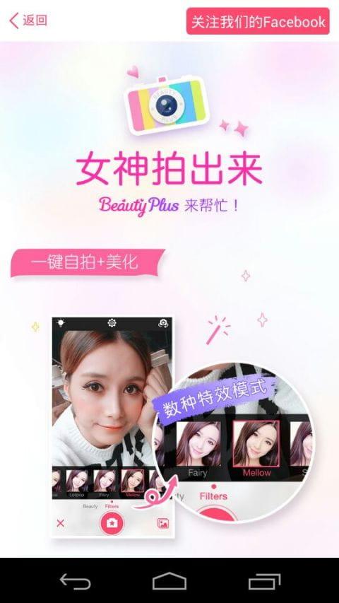 美人相机 BeautyPlus  v7.0.160截图