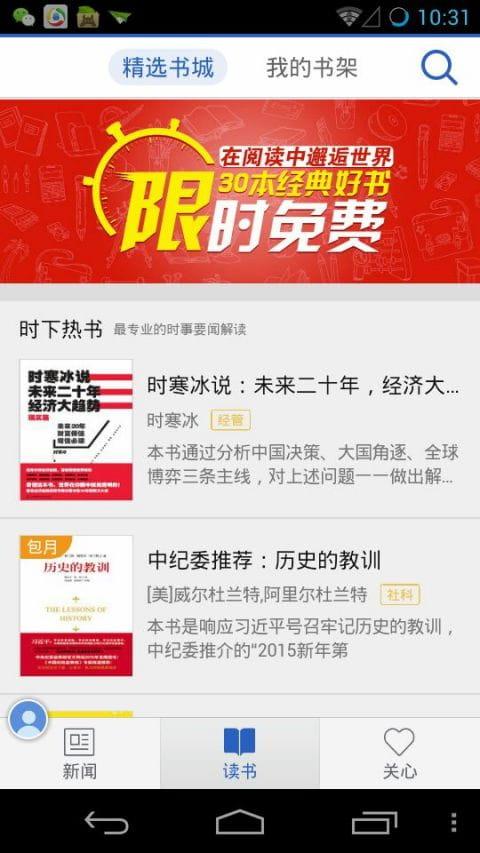 腾讯新闻官方客户端  v5.8.60截图
