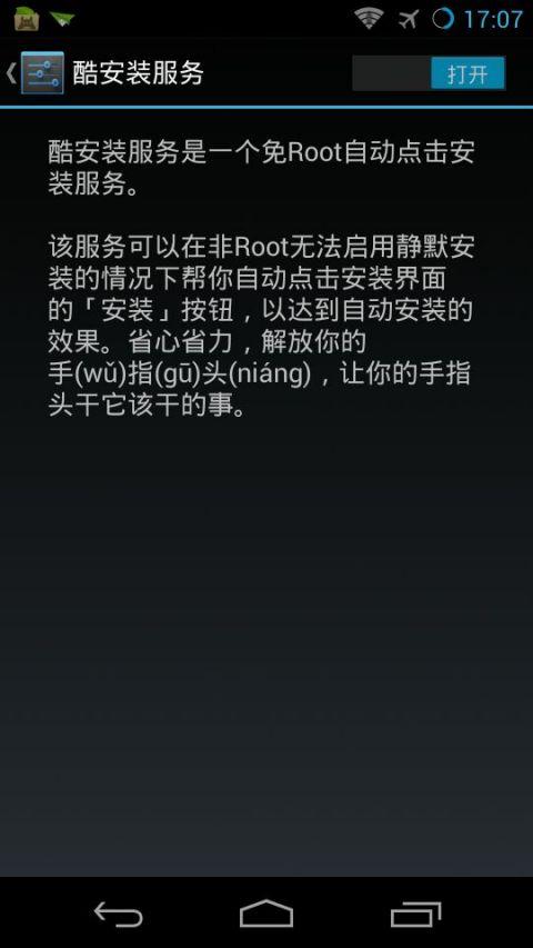 酷安装 v2.0.1截图