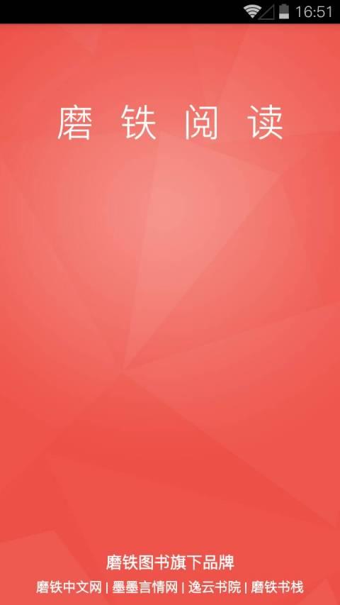 磨铁阅读官方客户端 v3.2.0.0530截图