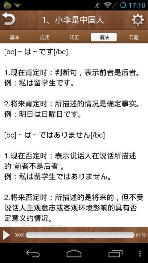 新标准日语学霸初级 v3.0.0截图