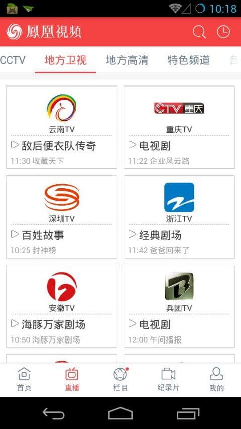 凤凰视频官方客户端  v7.6.6截图
