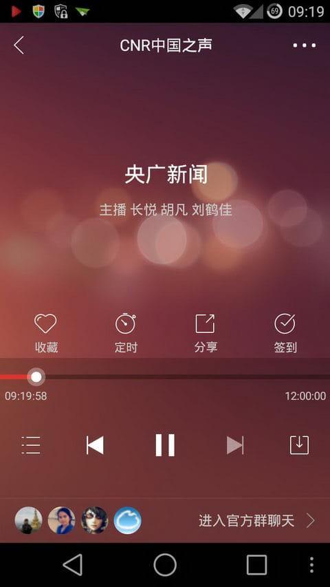 蜻蜓FM v8.3.0截图