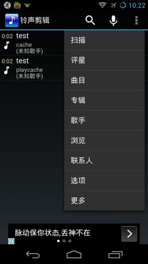 铃声剪辑  v2.5.5截图