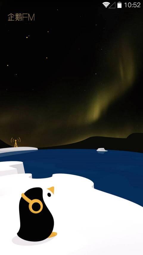 企鹅FM官方客户端  v5.8.2.1截图