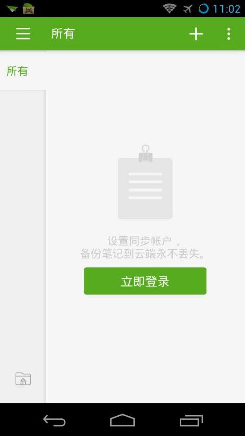 随笔记官方客户端  v1.8.4.0截图