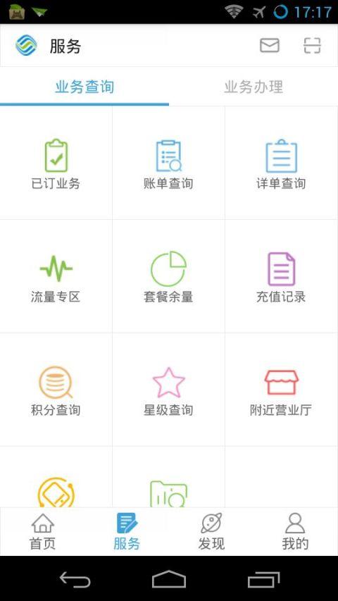 手机营业厅官方正版 v5.0.1截图