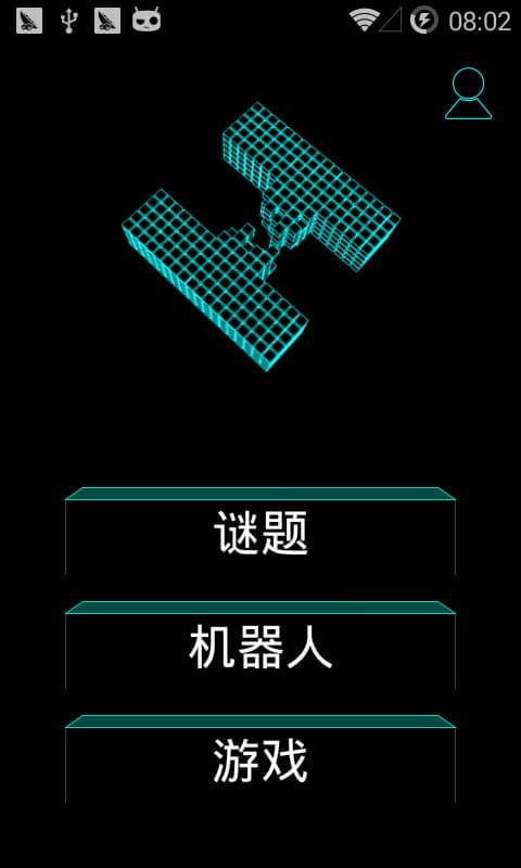 黑客 汉化版 hacked v2.5截图