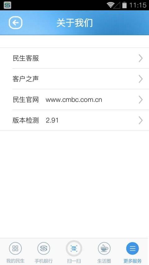 民生银行官方客户端  v5.01截图