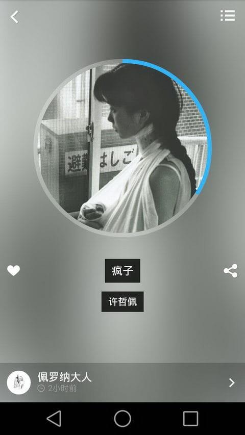 enjoy音乐 v1.3.6截图