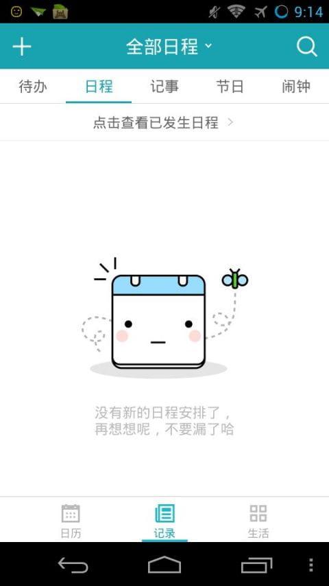 中华万年历日历 eCalendar  v7.6.0截图