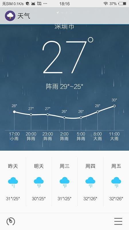 flyme天气 v3.0.8截图