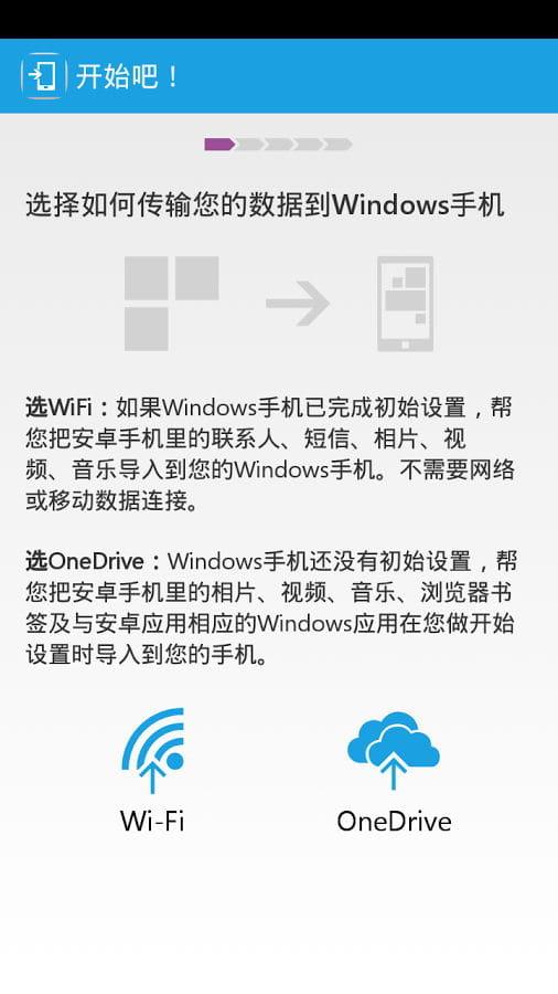 换成Windows手机 v1.5.0.518截图