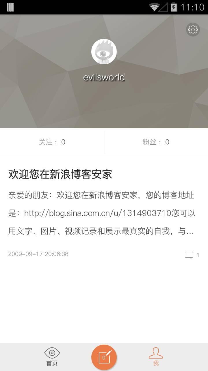 新浪博客 Sina Blog v5.4.4截图