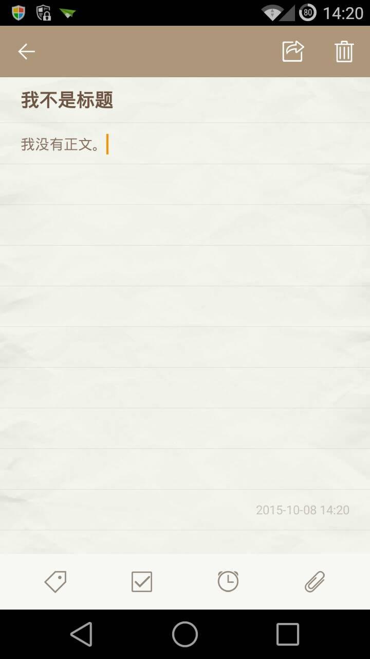 Ami记事本 v1.0.5.a截图