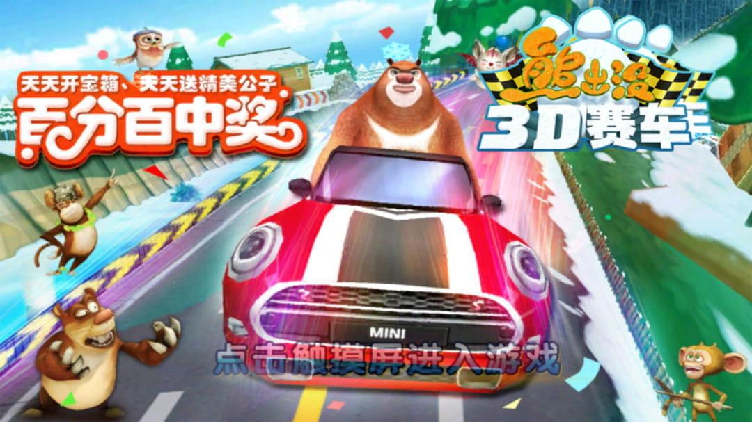 熊出没之3D赛车 v1.1.1截图