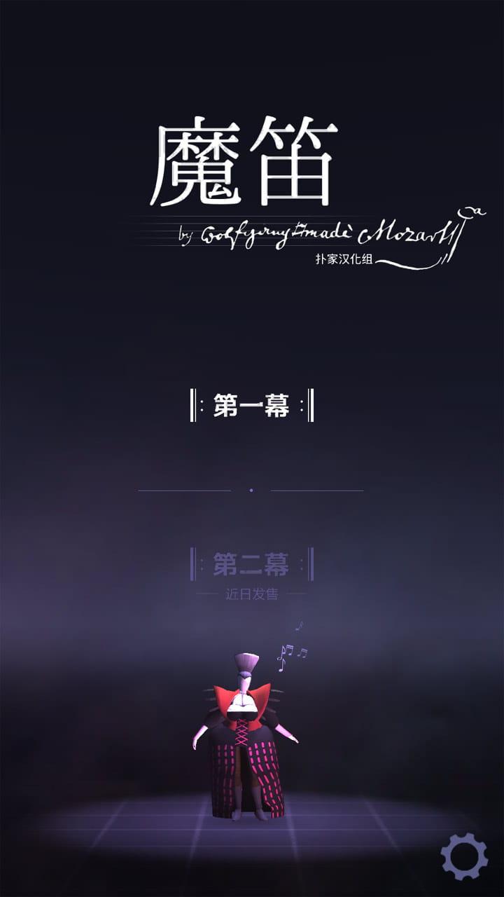 莫扎特的魔笛 汉化版  Magic Flute Puzzle Adventure v1.0截图