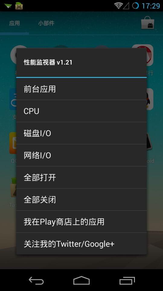 性能监视器 PerfMon v1.21截图