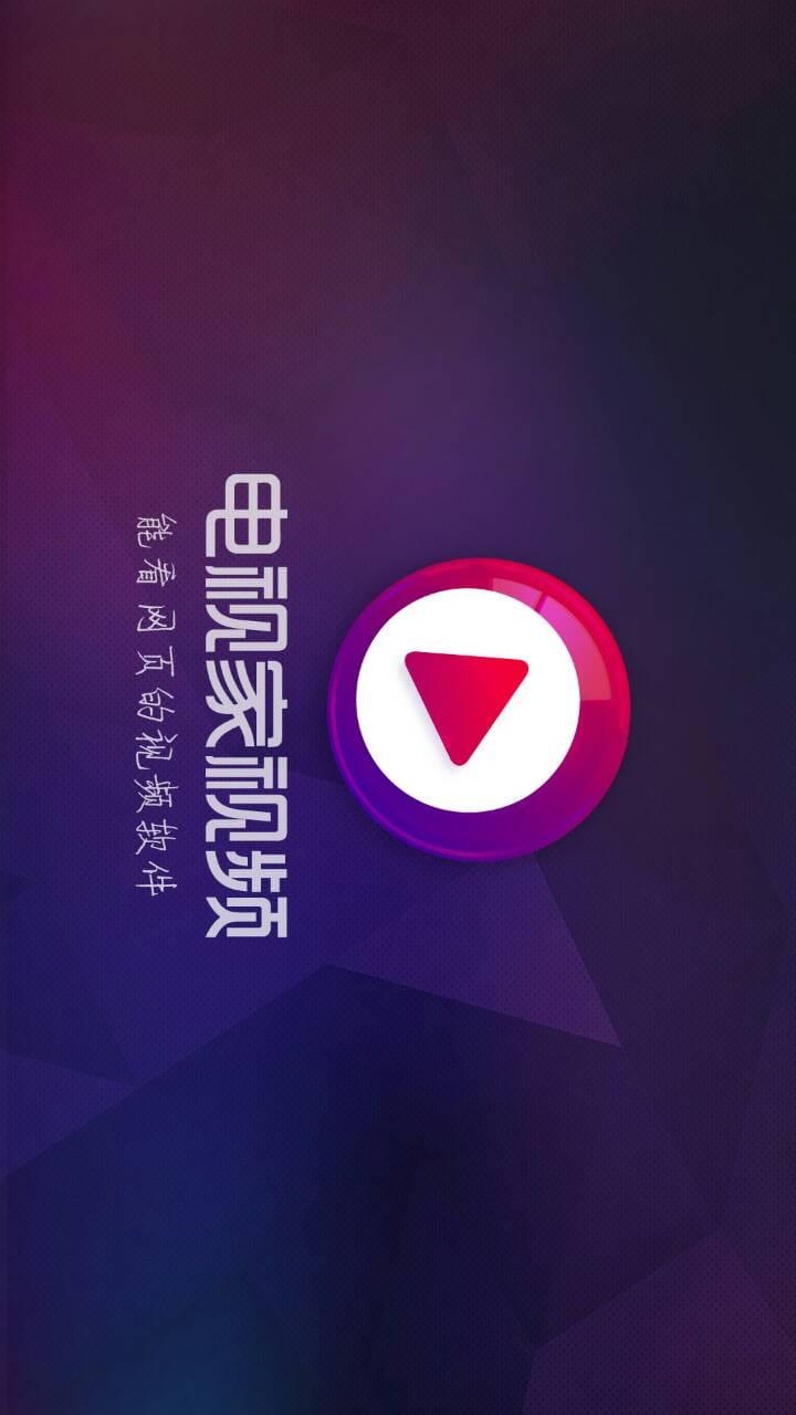 电视家视频 v4.1.7.1图