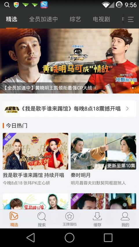 芒果TV官方客户端  v6.5.4截图