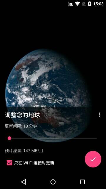 馒头地球 v1.7.0截图