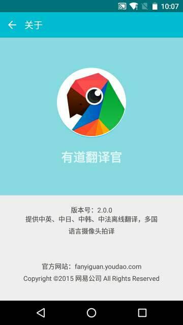 有道�yan_有道翻译官 v3.8.