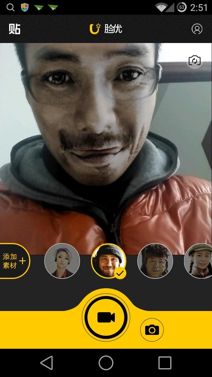 脸优 v1.3.0图